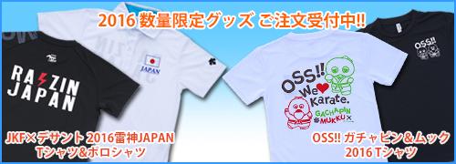 2016 JKF�ߥǥ���� JAPAN��2016 OSS!!��������ԥå�ȯ���桪