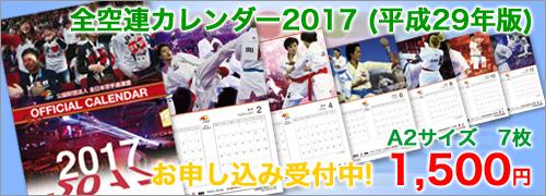 JKFカレンダー2017予約受付中