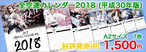 全空連カレンダー2018 (平成30年版)