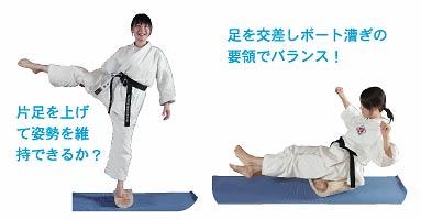 片足を上げ姿勢を維持したり、足を交差しボート漕ぎの要領でバランスをとったり