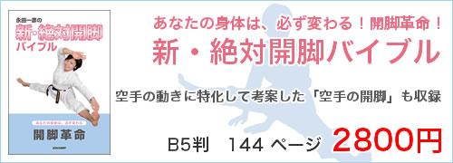 書籍 新・絶対開脚バイブル  好評発売中!
