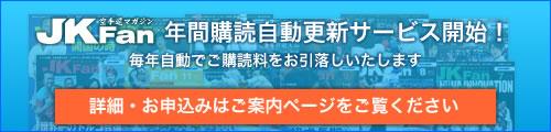 JKFan年間購読【自動更新サービス】