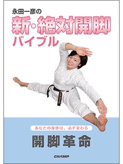 書籍「新・絶対開脚バイブル」カバー画像