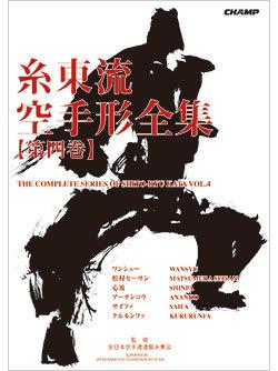 糸東流空手形全集 第四巻(書籍) カバー画像