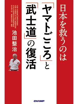 日本を救うのは 「ヤマトごころ」と「武士道」の復活(書籍) カバー画像