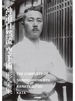 書籍「神道自然流空手術形全集」カバー画像
