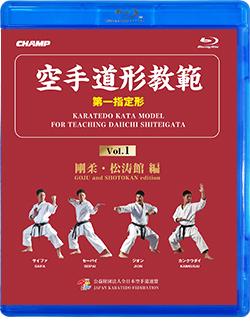 空手道形教範 第1指定形 Vol.1 剛柔・松涛館 編(Blu-ray版) ジャケット画像