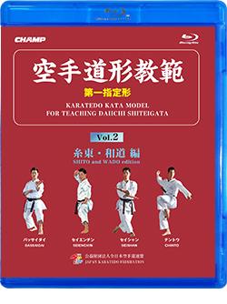 空手道形教範 第1指定形 Vol.2 糸東・和道 編(Blu-ray版) ジャケット画像