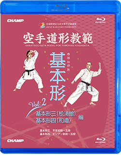 空手道形教範 基本形 Vol.2 基本形三(松涛館)・基本形四(和道) 編(Blu-ray版) ジャケット画像