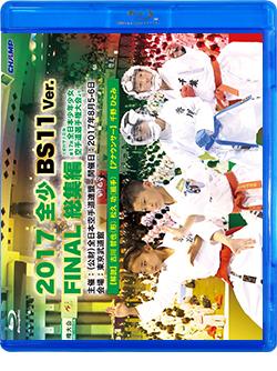 2017 全少 BS11 Ver. FINAL 総集編 -文部科学大臣旗 第17回全日本少年少女空手道選手権大会より-(Blu-ray版) ジャケット画像