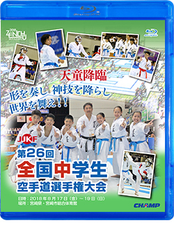 第26回全国中学生空手道選手権大会(Blu-ray版) ジャケット画像