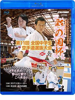 文部科学大臣旗 彩の国杯 第11回全国中学生空手道選抜大会(Blu-ray版) ジャケット画像