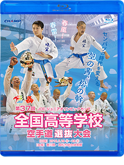 第37回全国高等学校空手道選抜大会(Blu-ray版) ジャケット画像