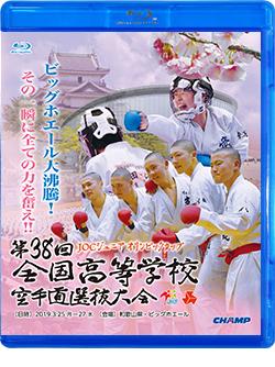 第38回全国高等学校空手道選抜大会(Blu-ray版) ジャケット画像