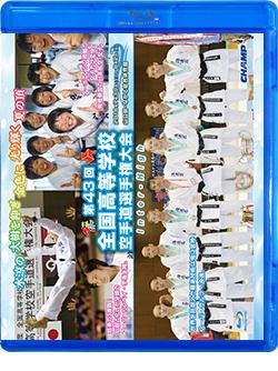 第43回全国高等学校空手道選手権大会(Blu-ray版) ジャケット画像