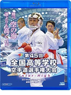 第45回全国高等学校空手道選手権大会(Blu-ray版) ジャケット画像