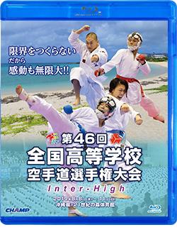 第46回全国高等学校空手道選手権大会(Blu-ray版) ジャケット画像