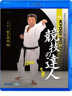 競技の達人 第12巻 -シン・組手理論 編-(Blu-ray版) ジャケット画像