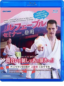 ルフェーブルセミナー in 静岡 -レベルアップ!ハイパフォーマンス・トレーニング編-(Blu-ray版) ジャケット画像