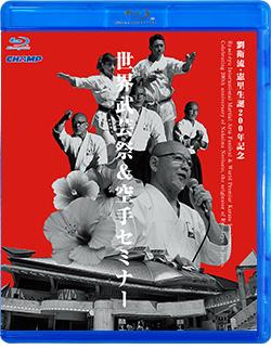 劉衛流・憲里生誕200年記念 世界武芸祭&空手セミナー(Blu-ray版) ジャケット画像