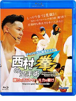 チャンピオン組手セミナー「西村拳の空手術」-蹴りのコントロール力を磨け!- (Blu-ray版) ジャケット画像