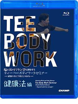 脳と体のバランスを調整する ティー(Tee)ボディワークセミナー 【健康法 編】(Blu-ray版) ジャケット画像