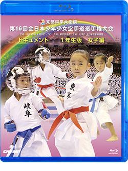 第16回全日本少年少女空手道選手権大会[1年生女子編](Blu-ray版) ジャケット画像