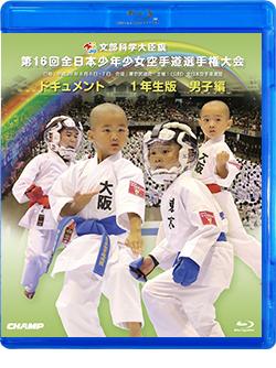 第16回全日本少年少女空手道選手権大会[1年生男子編](Blu-ray版) ジャケット画像