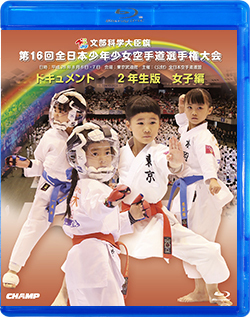 第16回全日本少年少女空手道選手権大会[2年生女子編](Blu-ray版) ジャケット画像