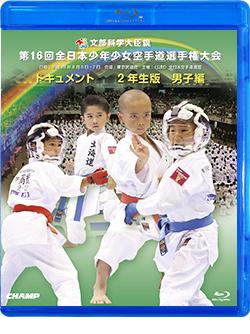 第16回全日本少年少女空手道選手権大会[2年生男子編](Blu-ray版) ジャケット画像