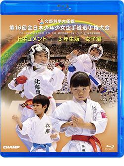 第16回全日本少年少女空手道選手権大会[3年生女子編](Blu-ray版) ジャケット画像