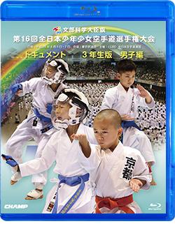 第16回全日本少年少女空手道選手権大会[3年生男子編](Blu-ray版) ジャケット画像