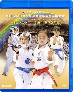 第16回全日本少年少女空手道選手権大会[4年生女子編](Blu-ray版) ジャケット画像