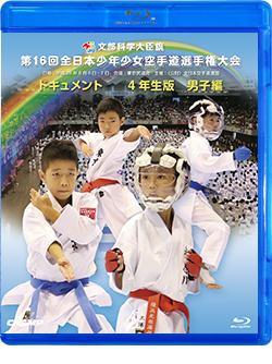 第16回全日本少年少女空手道選手権大会[4年生男子編](Blu-ray版) ジャケット画像