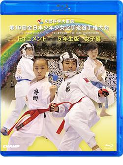 第16回全日本少年少女空手道選手権大会[5年生女子編](Blu-ray版) ジャケット画像