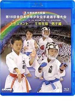 第16回全日本少年少女空手道選手権大会[5年生男子編](Blu-ray版) ジャケット画像