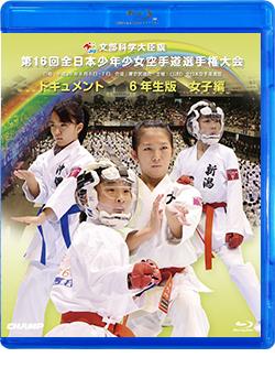第16回全日本少年少女空手道選手権大会[6年生女子編](Blu-ray版) ジャケット画像