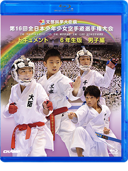 第16回全日本少年少女空手道選手権大会[6年生男子編](Blu-ray版) ジャケット画像