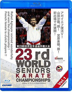 第23回世界空手道選手権大会 Vol.1【組手編1】(Blu-ray版) ジャケット画像