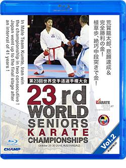 第23回世界空手道選手権大会  Vol.2【組手編2】(Blu-ray版) ジャケット画像
