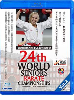 第24回世界空手道選手権大会 Vol.2【組手編2】(Blu-ray版) ジャケット画像