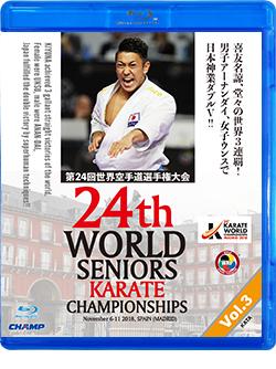 第24回世界空手道選手権大会 Vol.3 【形編】(Blu-ray版) ジャケット画像