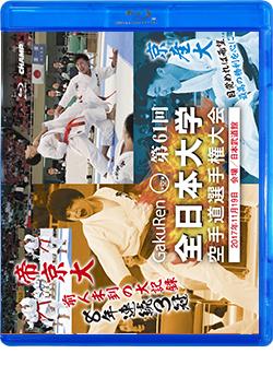 第61回全日本大学空手道選手権大会(Blu-ray版) ジャケット画像