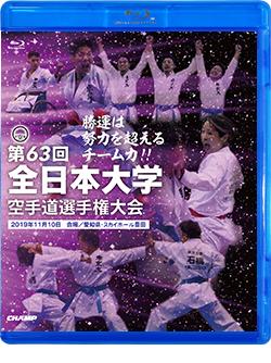 第63回全日本大学空手道選手権大会(Blu-ray版) ジャケット画像