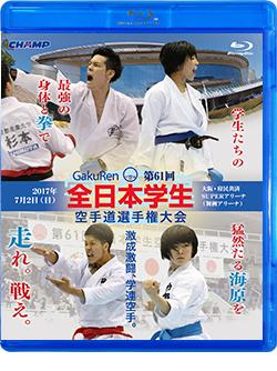 第61回全日本学生空手道選手権大会(Blu-ray版) ジャケット画像