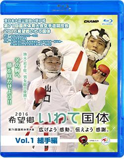 第71回国民体育大会空手道競技会 2016希望郷いわて国体 Vol.1 組手編(Blu-ray版) ジャケット画像