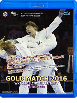 GOLD MATCH 2016 -NO CUT EDITION- WKF 23rd リンツ スーパーバウト集(Blu-ray版) ジャケット画像