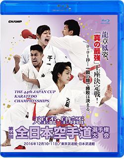 天皇盃・皇后盃 第44回全日本空手道選手権大会(Blu-ray版) ジャケット画像