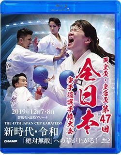 天皇盃・皇后盃 第47回全日本空手道選手権大会(Blu-ray版) ジャケット画像