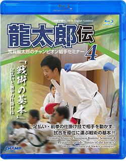 荒賀龍太郎のチャンピオン組手セミナー4 龍太郎伝 「戦術の基本」 -足払いと前拳の仕掛け技-(Blu-ray版) ジャケット画像